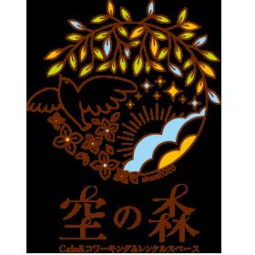 空の森 Cafe&コワーキング&レンタルスペース 富山市城山山頂
